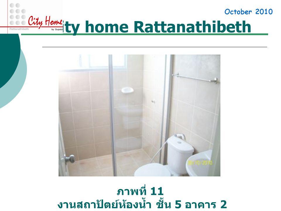 City home Rattanathibeth ภาพที่ 11 งานสถาปัตย์ห้องน้ำ ชั้น 5 อาคาร 2 October 2010