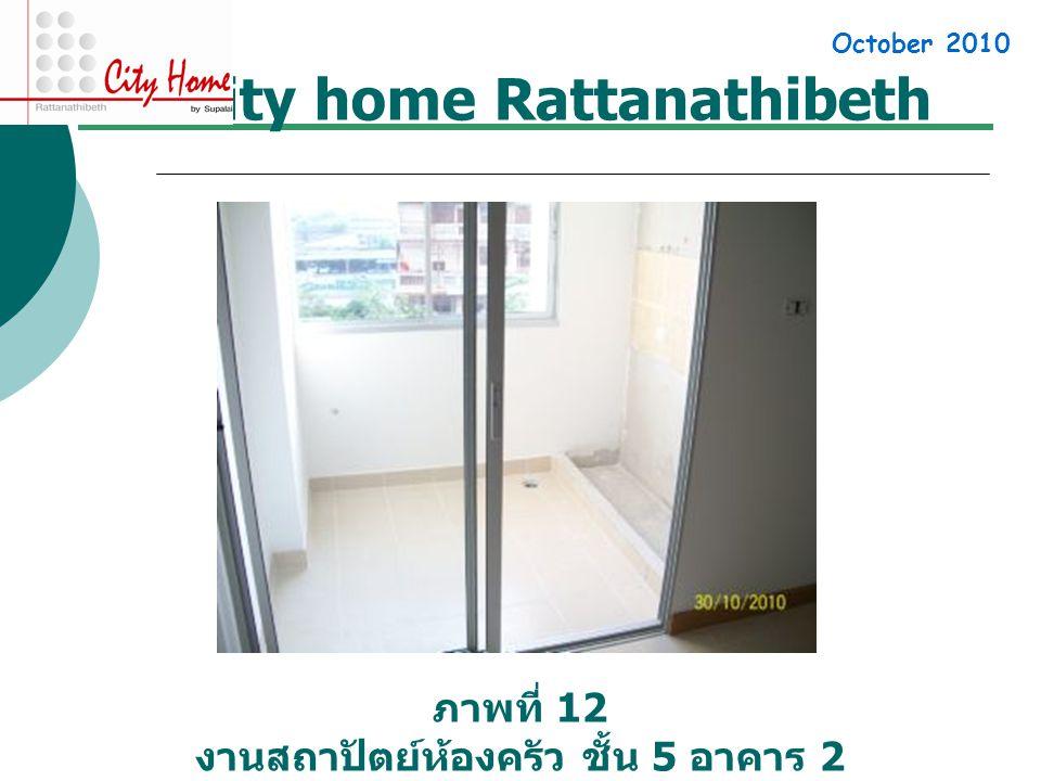 City home Rattanathibeth ภาพที่ 12 งานสถาปัตย์ห้องครัว ชั้น 5 อาคาร 2 October 2010