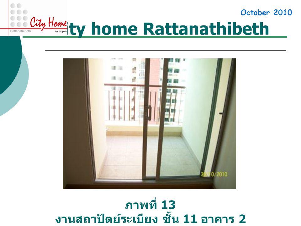 City home Rattanathibeth ภาพที่ 13 งานสถาปัตย์ระเบียง ชั้น 11 อาคาร 2 October 2010