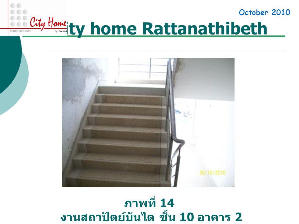 City home Rattanathibeth ภาพที่ 14 งานสถาปัตย์บันได ชั้น 10 อาคาร 2 October 2010