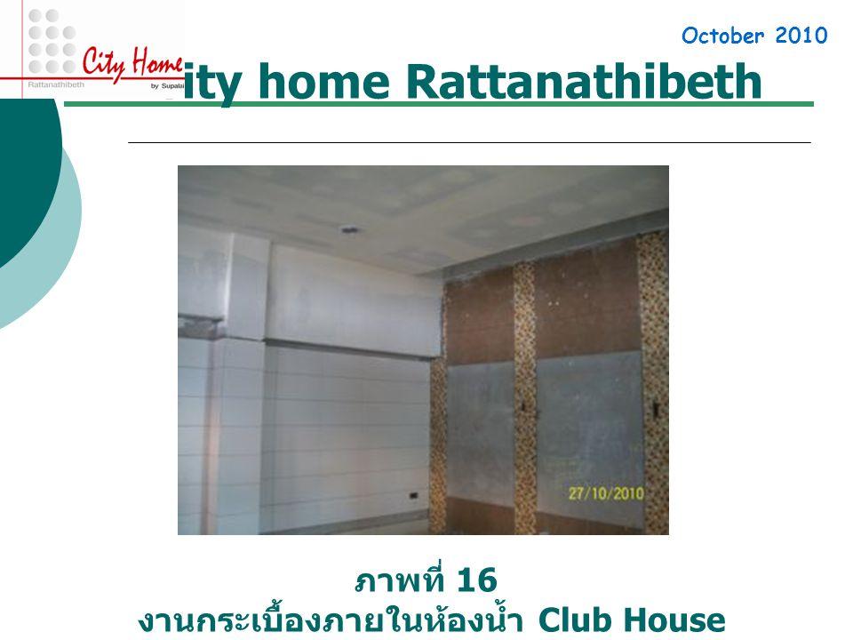 City home Rattanathibeth ภาพที่ 16 งานกระเบื้องภายในห้องน้ำ Club House October 2010