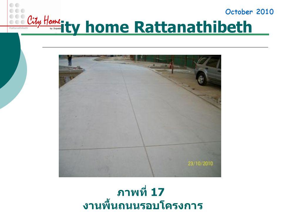 City home Rattanathibeth ภาพที่ 17 งานพื้นถนนรอบโครงการ October 2010