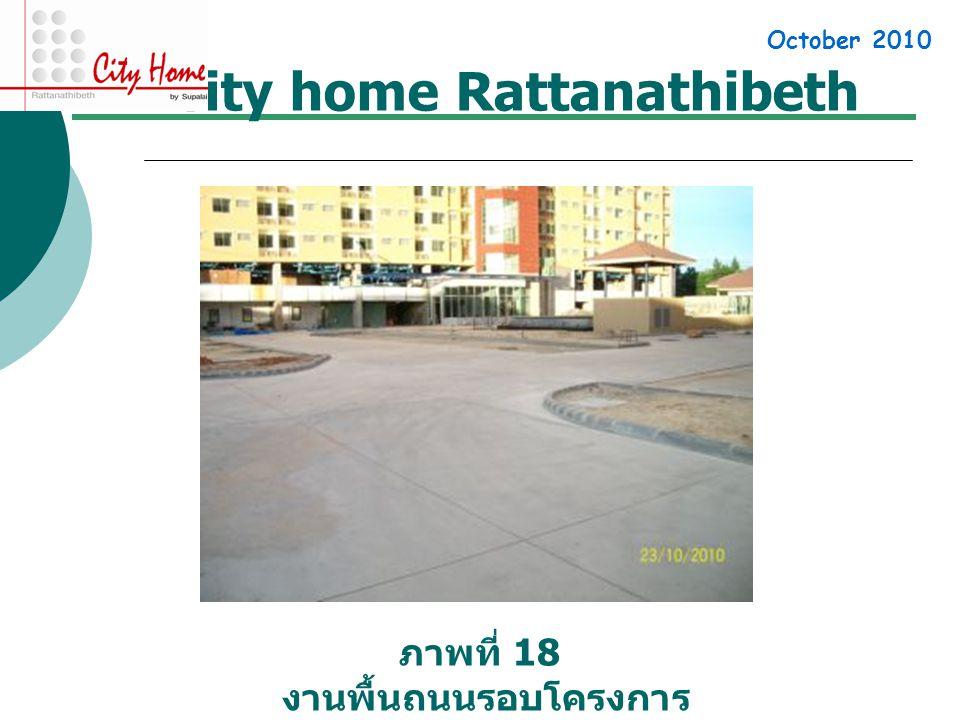 City home Rattanathibeth ภาพที่ 18 งานพื้นถนนรอบโครงการ October 2010