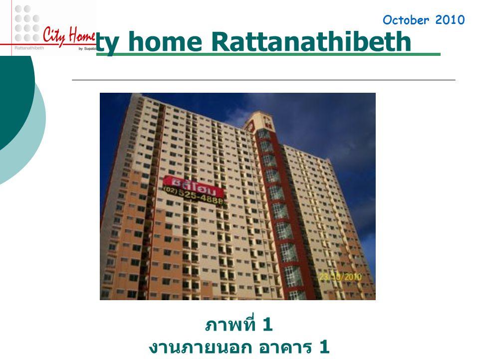 City home Rattanathibeth ภาพที่ 1 งานภายนอก อาคาร 1 October 2010