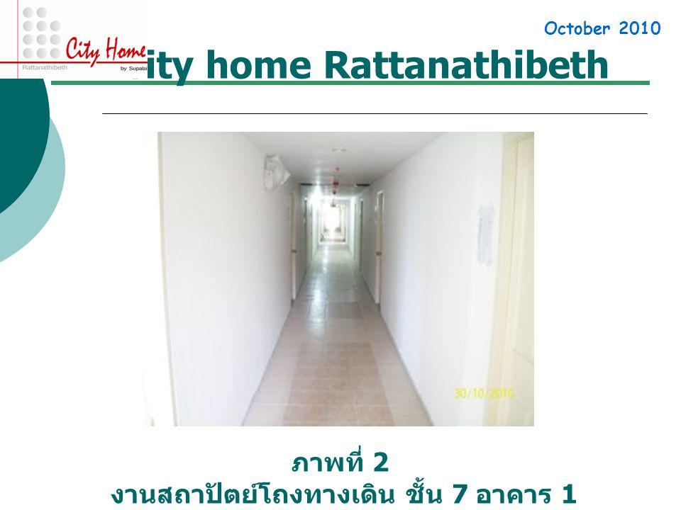 City home Rattanathibeth ภาพที่ 2 งานสถาปัตย์โถงทางเดิน ชั้น 7 อาคาร 1 October 2010