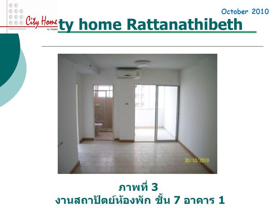 City home Rattanathibeth ภาพที่ 3 งานสถาปัตย์ห้องพัก ชั้น 7 อาคาร 1 October 2010
