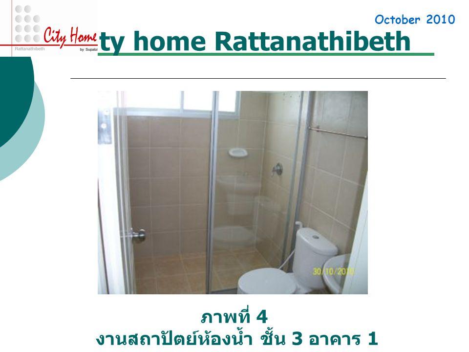 City home Rattanathibeth ภาพที่ 4 งานสถาปัตย์ห้องน้ำ ชั้น 3 อาคาร 1 October 2010