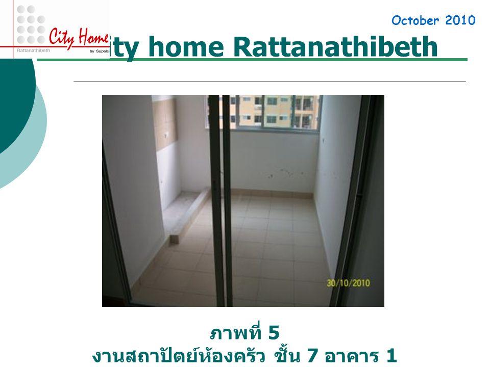 City home Rattanathibeth ภาพที่ 5 งานสถาปัตย์ห้องครัว ชั้น 7 อาคาร 1 October 2010