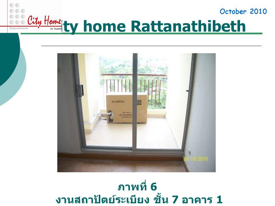 City home Rattanathibeth ภาพที่ 6 งานสถาปัตย์ระเบียง ชั้น 7 อาคาร 1 October 2010