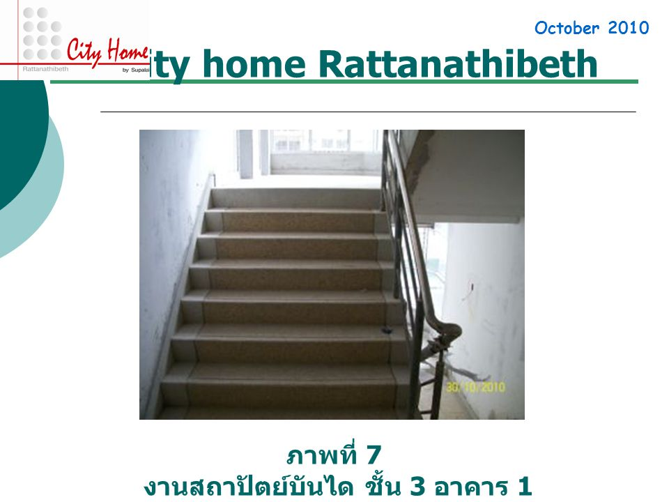 City home Rattanathibeth ภาพที่ 7 งานสถาปัตย์บันได ชั้น 3 อาคาร 1 October 2010