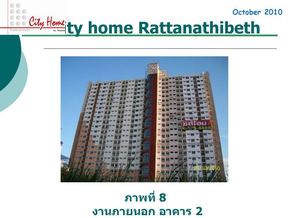 City home Rattanathibeth ภาพที่ 8 งานภายนอก อาคาร 2 October 2010
