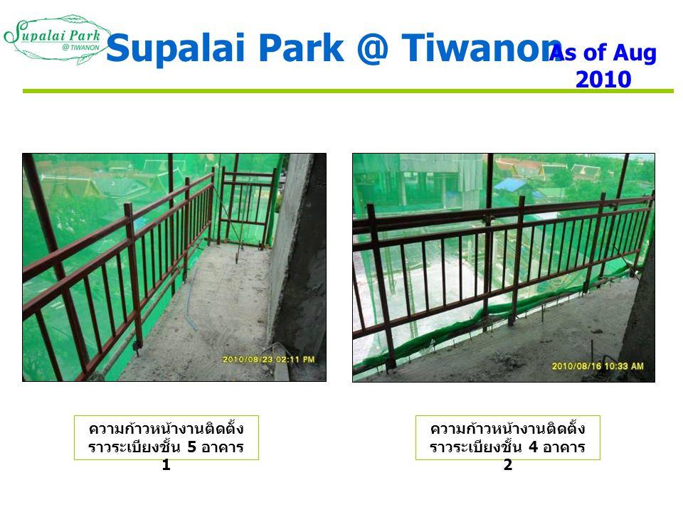 ความก้าวหน้างานติดตั้ง ราวระเบียงชั้น 5 อาคาร 1 ความก้าวหน้างานติดตั้ง ราวระเบียงชั้น 4 อาคาร 2 Supalai Park @ Tiwanon As of Aug 2010