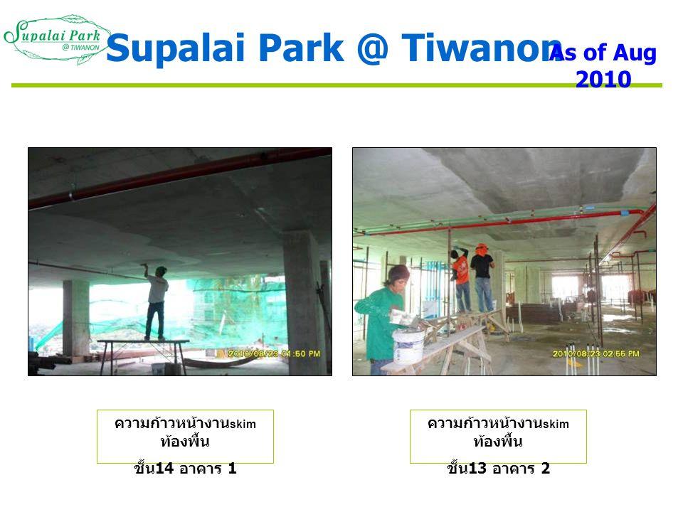 ความก้าวหน้างาน skim ท้องพื้น ชั้น 14 อาคาร 1 ความก้าวหน้างาน skim ท้องพื้น ชั้น 13 อาคาร 2 Supalai Park @ Tiwanon As of Aug 2010