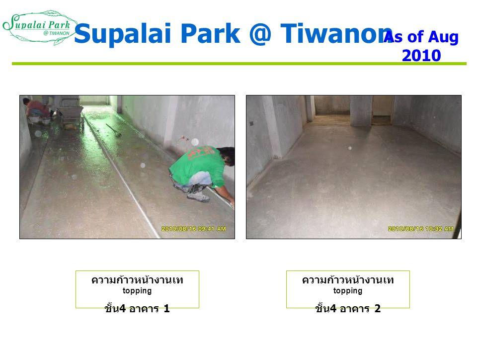 ความก้าวหน้างานเท topping ชั้น 4 อาคาร 1 ความก้าวหน้างานเท topping ชั้น 4 อาคาร 2 Supalai Park @ Tiwanon As of Aug 2010