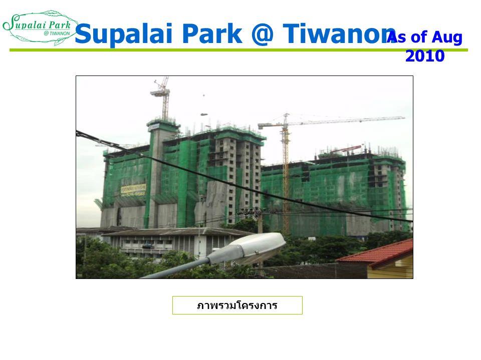 ภาพรวมโครงการ Supalai Park @ Tiwanon As of Aug 2010