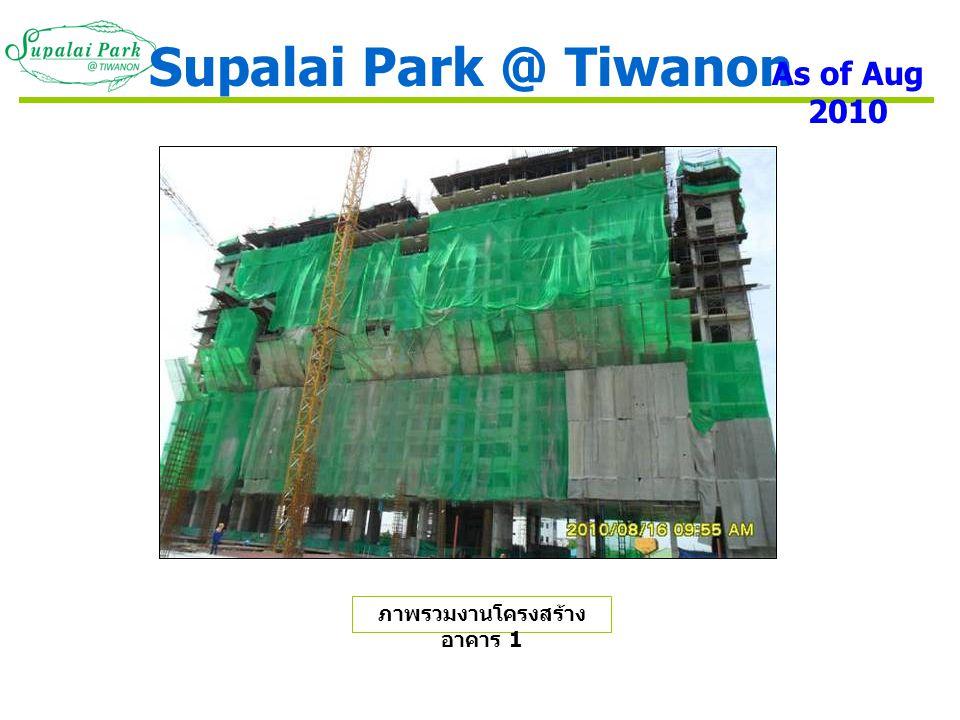 ภาพรวมงานโครงสร้าง อาคาร 1 Supalai Park @ Tiwanon As of Aug 2010