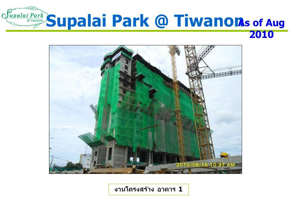 งานโครงสร้าง อาคาร 1 Supalai Park @ Tiwanon As of Aug 2010