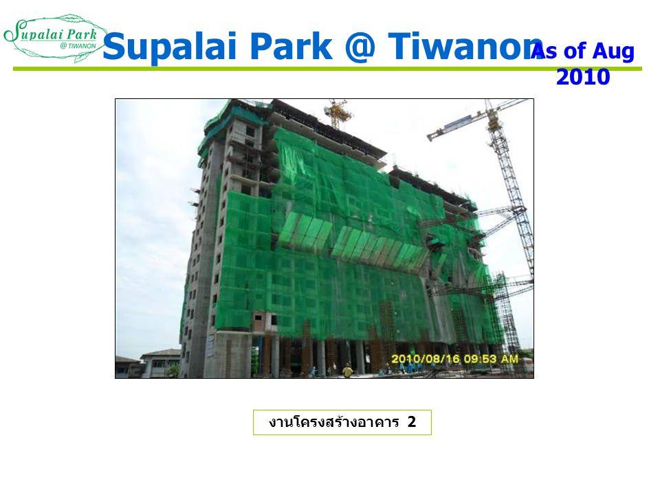 งานโครงสร้างอาคาร 2 Supalai Park @ Tiwanon As of Aug 2010