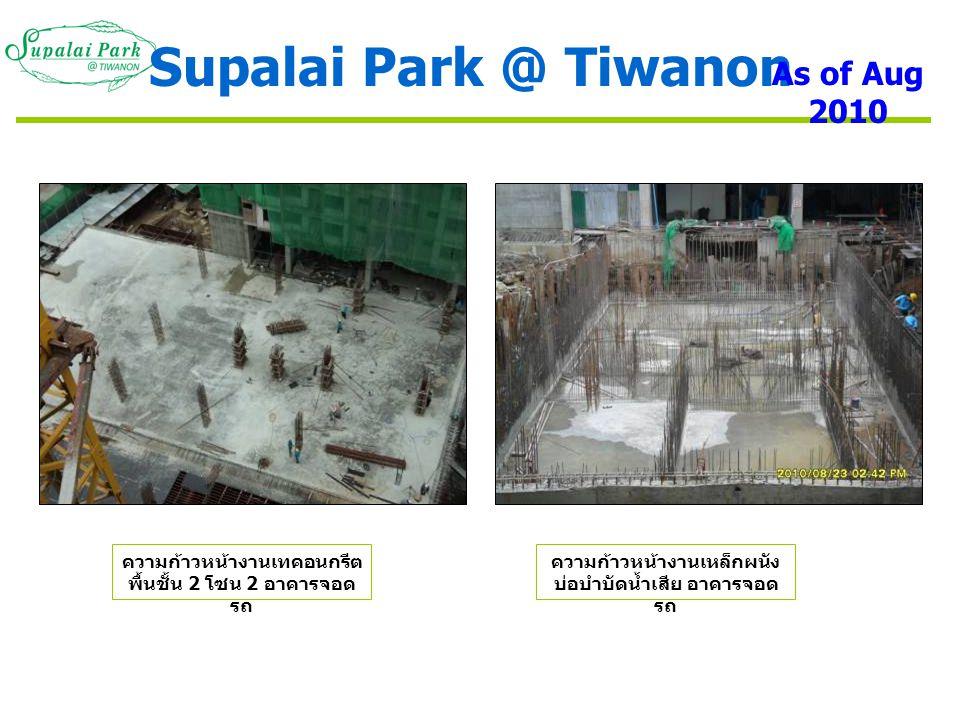 ความก้าวหน้างานเทคอนกรีต พื้นชั้น 2 โซน 2 อาคารจอด รถ ความก้าวหน้างานเหล็กผนัง บ่อบำบัดน้ำเสีย อาคารจอด รถ Supalai Park @ Tiwanon As of Aug 2010