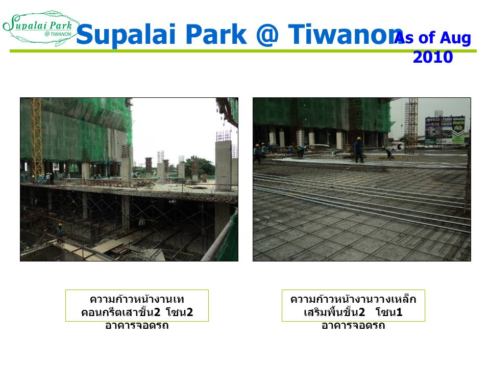 ความก้าวหน้างานเท คอนกรีตเสาชั้น 2 โซน 2 อาคารจอดรถ ความก้าวหน้างานวางเหล็ก เสริมพื้นชั้น 2 โซน 1 อาคารจอดรถ Supalai Park @ Tiwanon As of Aug 2010