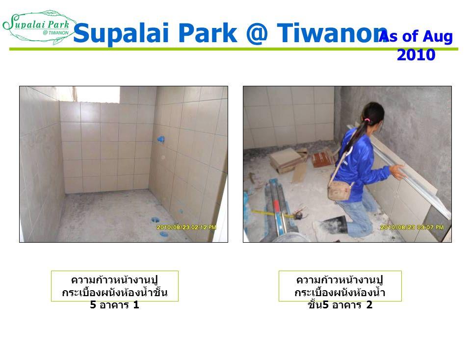 ความก้าวหน้างานปู กระเบื้องผนังห้องน้ำชั้น 5 อาคาร 1 ความก้าวหน้างานปู กระเบื้องผนังห้องน้ำ ชั้น 5 อาคาร 2 Supalai Park @ Tiwanon As of Aug 2010