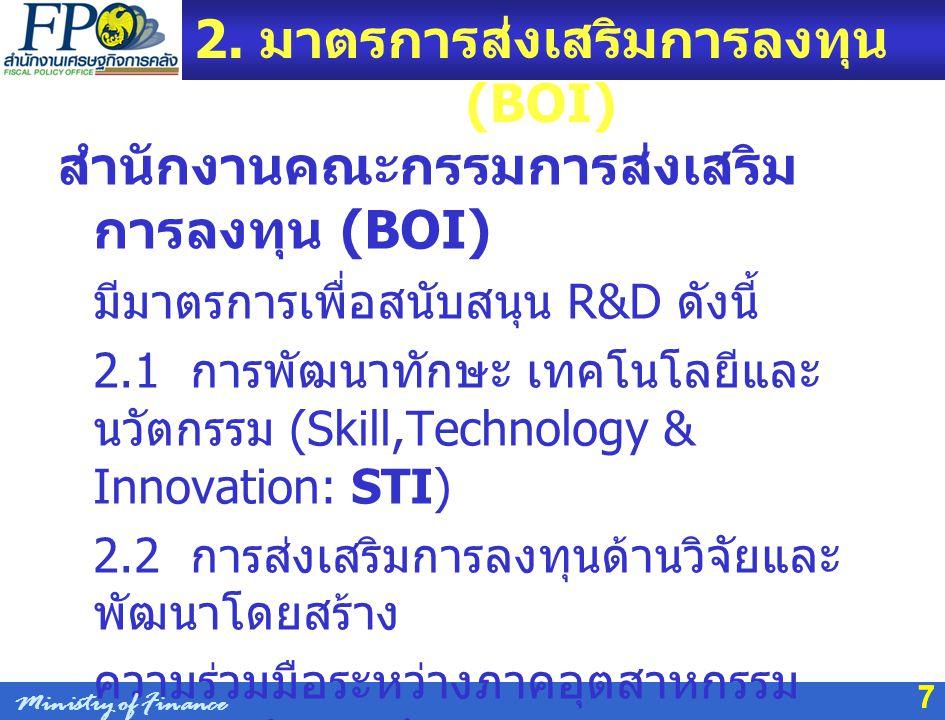 7 2. มาตรการส่งเสริมการลงทุน (BOI) สำนักงานคณะกรรมการส่งเสริม การลงทุน (BOI) มีมาตรการเพื่อสนับสนุน R&D ดังนี้ 2.1 การพัฒนาทักษะ เทคโนโลยีและ นวัตกรรม