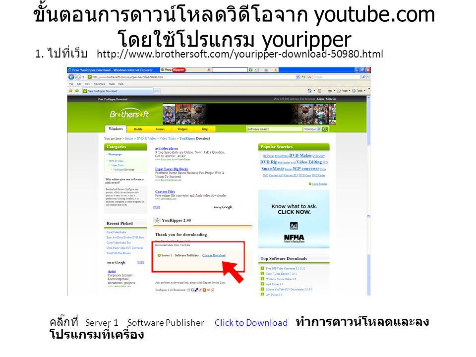 ขั้นตอนการดาวน์โหลดวิดีโอจาก youtube.com โดยใช้โปรแกรม youripper 1.