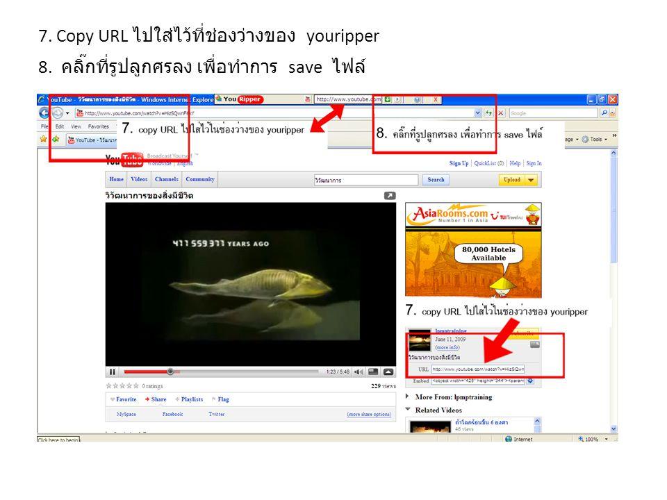 7. Copy URL ไปใส่ไว้ที่ช่องว่างของ youripper 8. คลิ๊กที่รูปลูกศรลง เพื่อทำการ save ไฟล์