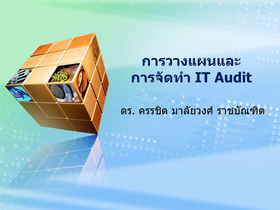 การวางแผนและ การจัดทำ IT Audit ดร. ครรชิต มาลัยวงศ์ ราชบัณฑิต