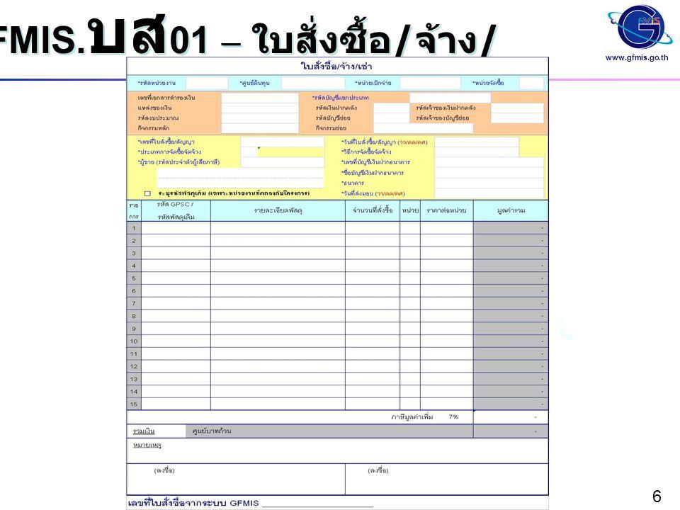 www.gfmis.go.th 6 GFMIS. บส 01 – ใบสั่งซื้อ / จ้าง / เช่า