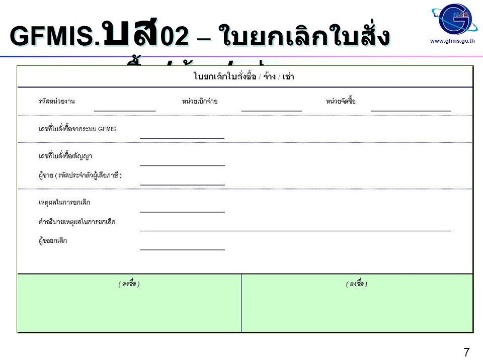 www.gfmis.go.th 7 GFMIS. บส 02 – ใบยกเลิกใบสั่ง ซื้อ / จ้าง / เช่า