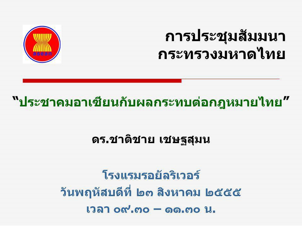 """การประชุมสัมมนา กระทรวงมหาดไทย """" ประชาคมอาเซียนกับผลกระทบต่อกฎหมายไทย """" ดร.ชาติชาย เชษฐสุมน โรงแรมรอยัลริเวอร์ วันพฤหัสบดีที่ ๒๓ สิงหาคม ๒๕๕๕ เวลา ๐๙."""