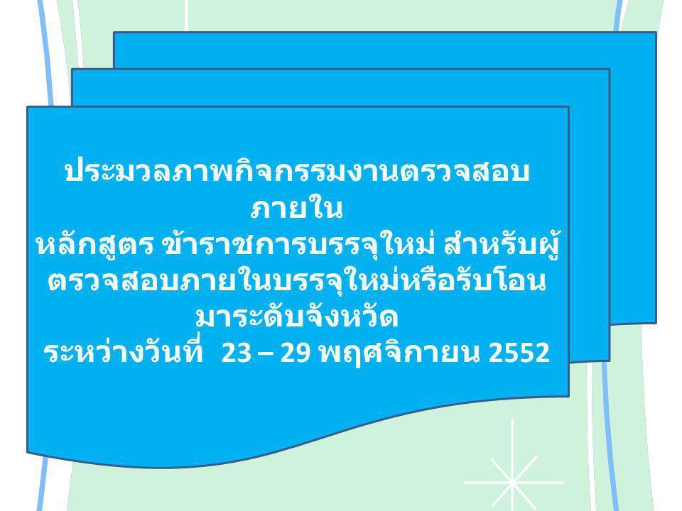 วันที่ 23 พฤศจิกายน 2552 ณ ห้องประชุม ชั้น 5 อาคารสถาบันดำรงรา ชานุภาพ ท่านรองปลัดกระทรวงมหาดไทย ( นาย วิบูลย์ สงวนพงศ์ ) ได้ให้เกียรติมาเป็นประธานเปิดการอบรม