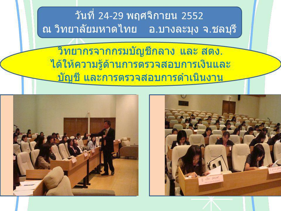 วันที่ 24-29 พฤศจิกายน 2552 ณ วิทยาลัยมหาดไทย อ.บางละมุง จ.