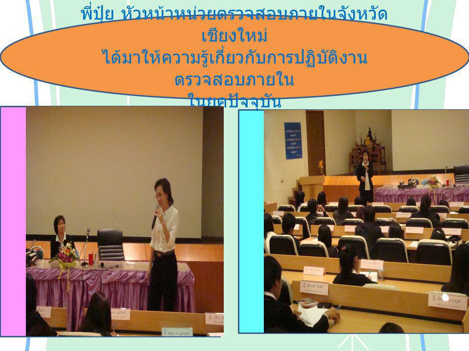 หัวหน้านภา ศกุนตภาค ผู้ตรวจสอบภายใน กระทรวงมหาดไทย ได้มาชี้แจงเกี่ยวกับการปฏิบัติงานตรวจสอบ ภายในในยุคปัจจุบัน พร้อมให้ผู้ตรวจสอบภายในจังหวัดได้มีส่วนร่วม ในการแสดงความคิดเห็นเกี่ยวกับงานตรวจสอบ ภายในจังหวัดด้วย