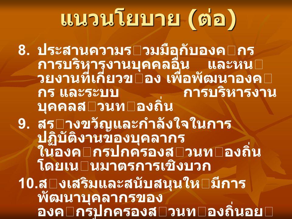แนวนโยบาย ( ต่อ ) 8. 8.