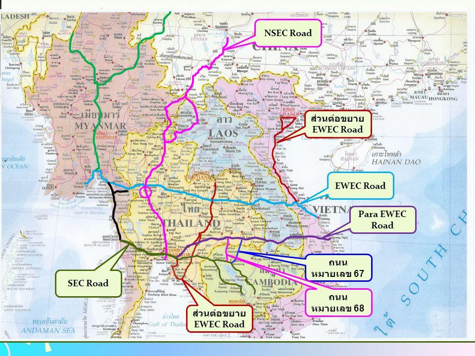 NSEC Road EWEC Road SEC Road Para EWEC Road ส่วนต่อขยาย EWEC Road ถนน หมายเลข 67 ถนน หมายเลข 68