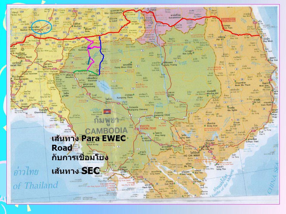 -/-/ เส้นทาง Para EWEC Road กับการเชื่อมโยง เส้นทาง SEC