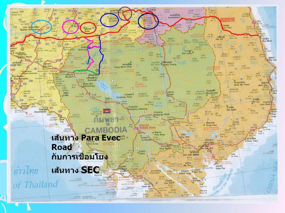 -/-/ เส้นทาง Para Evec Road กับการเชื่อมโยง เส้นทาง SEC