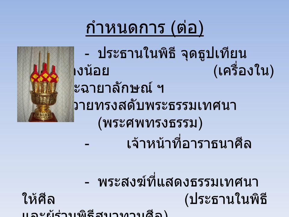 กำหนดการ ( ต่อ ) - พระสงฆ์แสดงพระธรรมเทศนา จบ ลงมานั่งยัง อาสนะ - ประธานในพิธี ประเคนจตุปัจจัย ไทยธรรมบูชากัณฑ์เทศน์ แด่พระเทศน์ - เจ้าหน้าที่ลาดภูษาโยง จากพระฉายาลักษณ์ ฯไปยัง พระสงฆ์ - ประธานในพิธี พร้อมด้วย ข้าราชการชั้นผู้ใหญ่ ทอดผ้า ไตร ( พระสงฆ์ ๑๐ รูป สดับประกรณ์ ใช้พัด รอง )