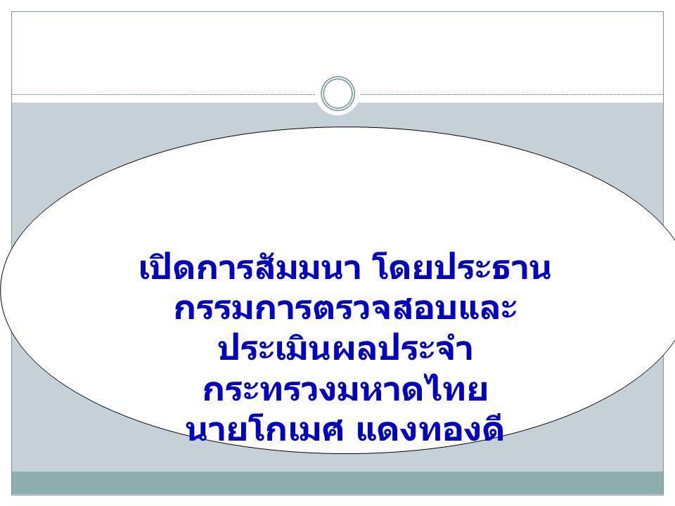 เปิดการสัมมนา โดยประธาน กรรมการตรวจสอบและ ประเมินผลประจำ กระทรวงมหาดไทย นายโกเมศ แดงทองดี