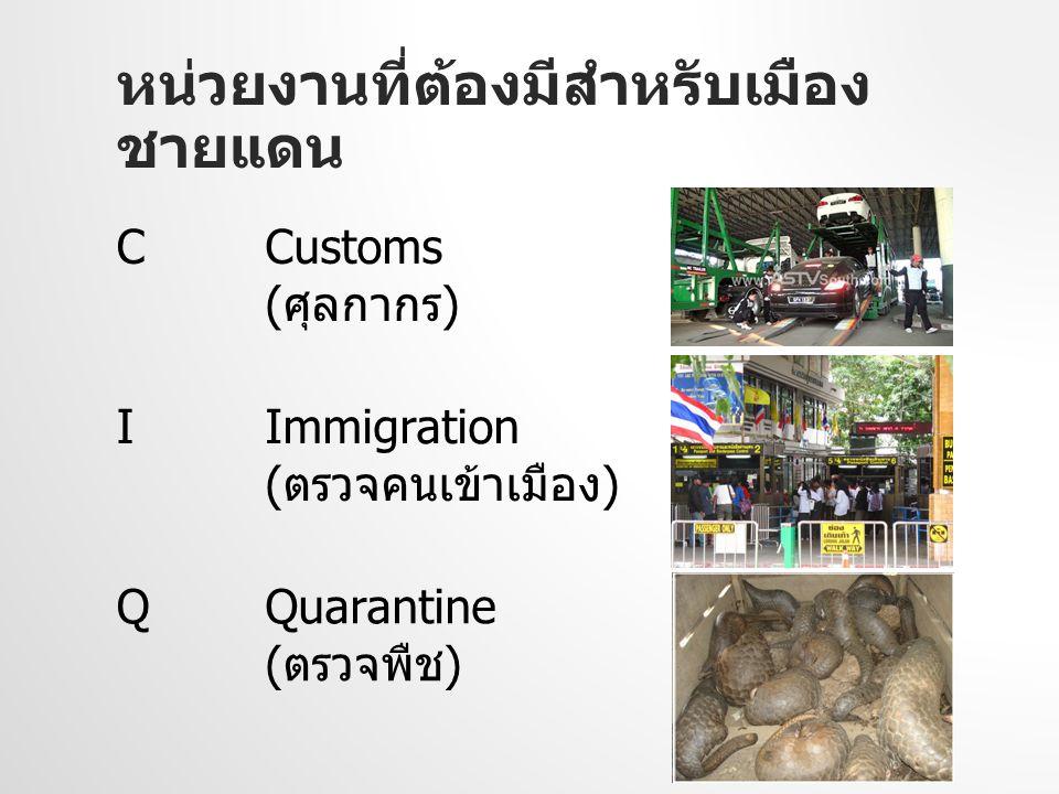 หน่วยงานที่ต้องมีสำหรับเมือง ชายแดน CCustoms ( ศุลกากร ) IImmigration ( ตรวจคนเข้าเมือง ) QQuarantine ( ตรวจพืช )