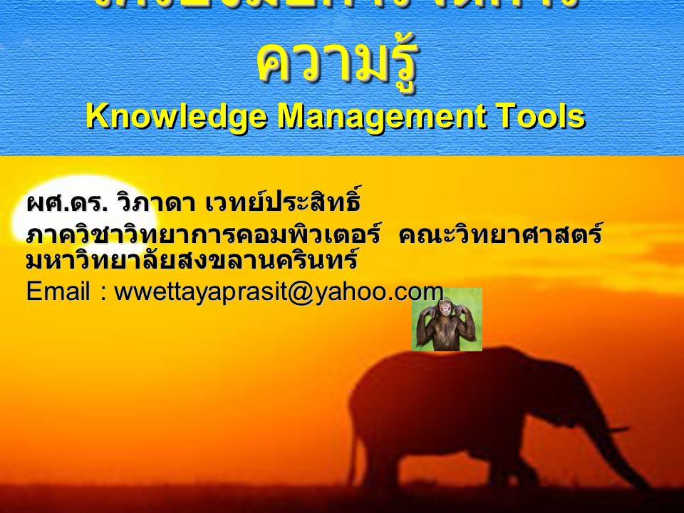 เครื่องมือการจัดการ ความรู้ เครื่องมือการจัดการ ความรู้ Knowledge Management Tools ผศ.