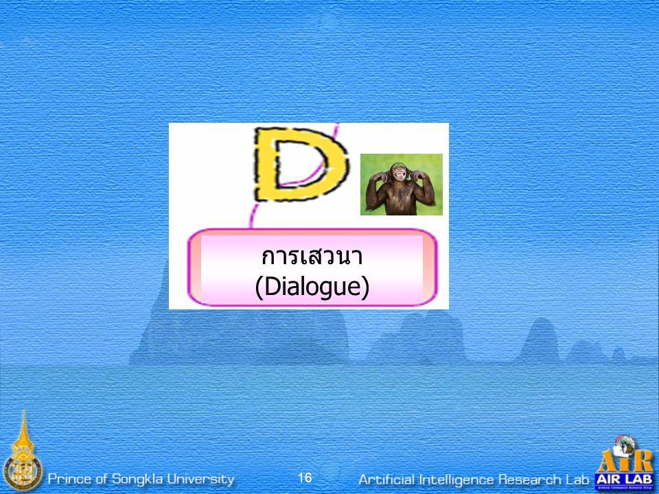 16 การเสวนา (Dialogue)