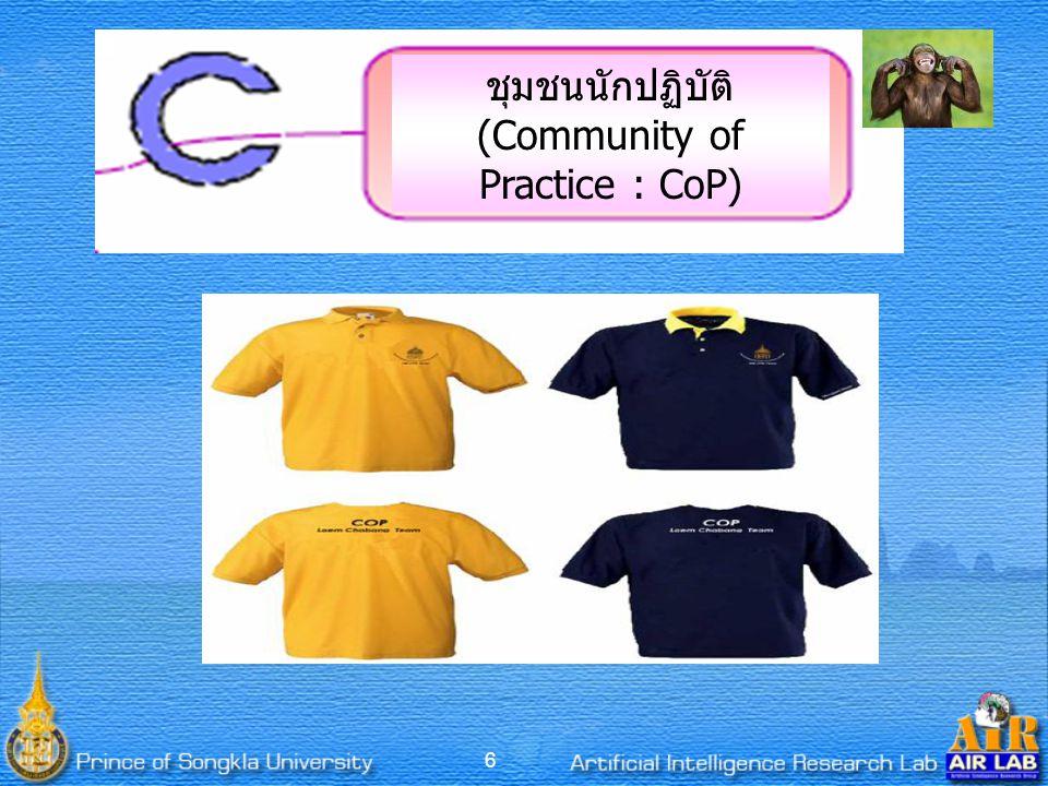 6 ชุมชนนักปฏิบัติ (Community of Practice : CoP)