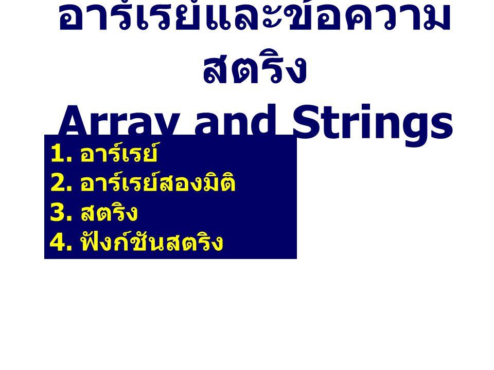 1. อาร์เรย์ 2. อาร์เรย์สองมิติ 3. สตริง 4. ฟังก์ชันสตริง อาร์เรย์และข้อความ สตริง Array and Strings