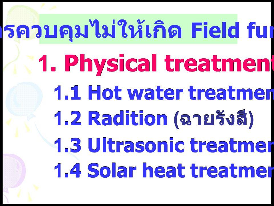 1.4 Solar heat treatment ( แสงแดด ) 1. Physical treatment 1.1 Hot water treatment ( แช่น้ำร้อน ) 1.2 Radition ( ฉายรังสี ) 1.3 Ultrasonic treatment (