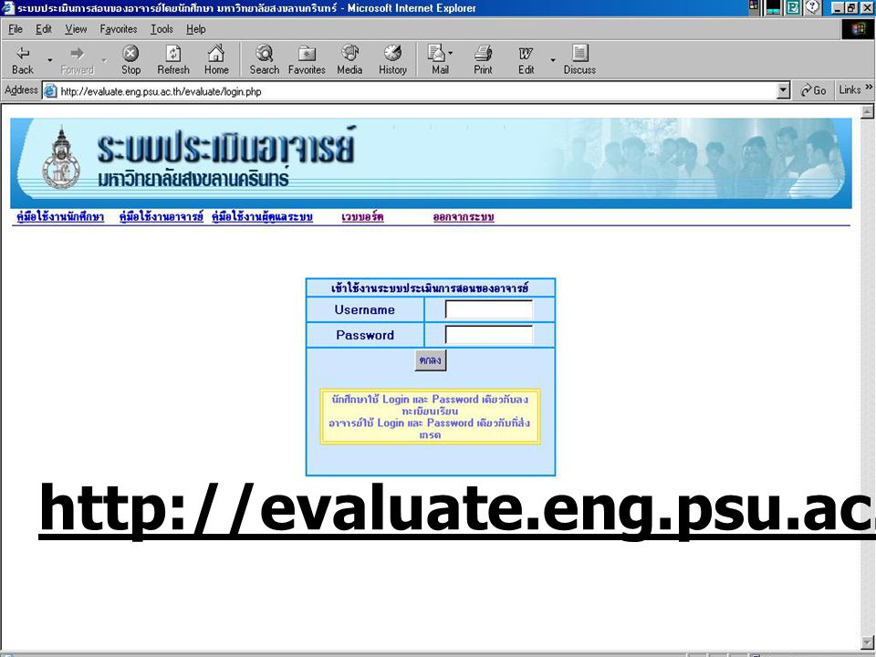 http://evaluate.eng.psu.ac.th/evaluate/login.php