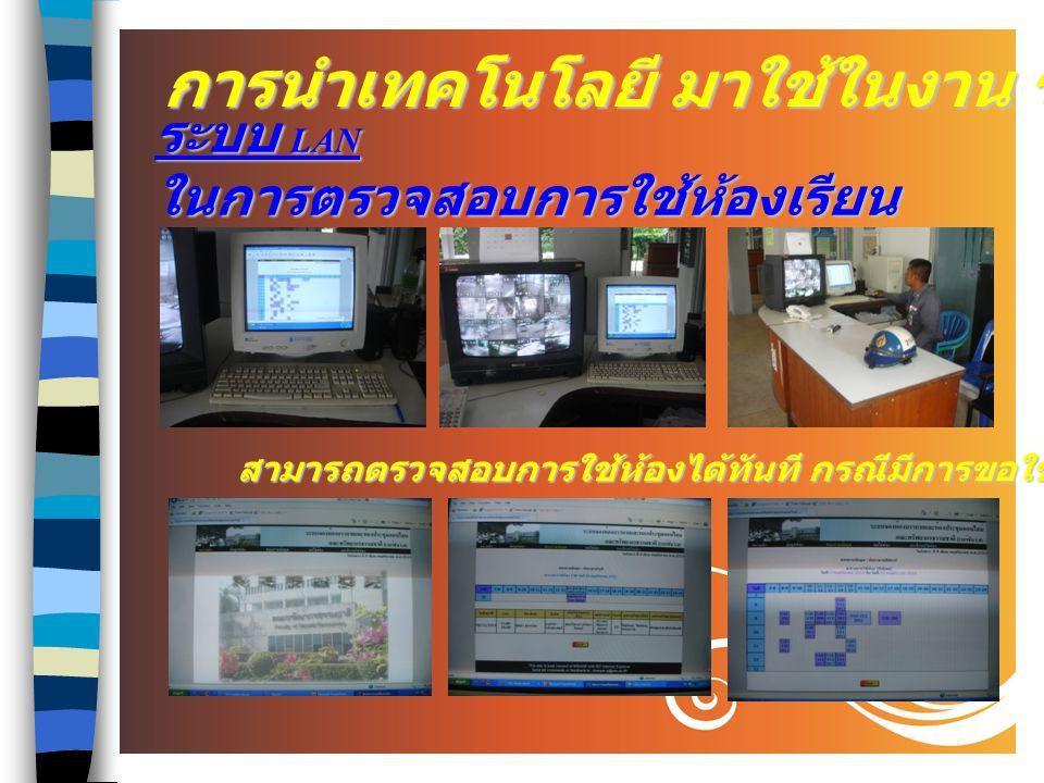4 ระบบ LAN ในการตรวจสอบการใช้ห้องเรียน ห้องประชุม ในแต่ละวัน การนำเทคโนโลยี มาใช้ในงาน ร. ป. ภ. สามารถตรวจสอบการใช้ห้องได้ทันที กรณีมีการขอใช้ห้องนอกเ