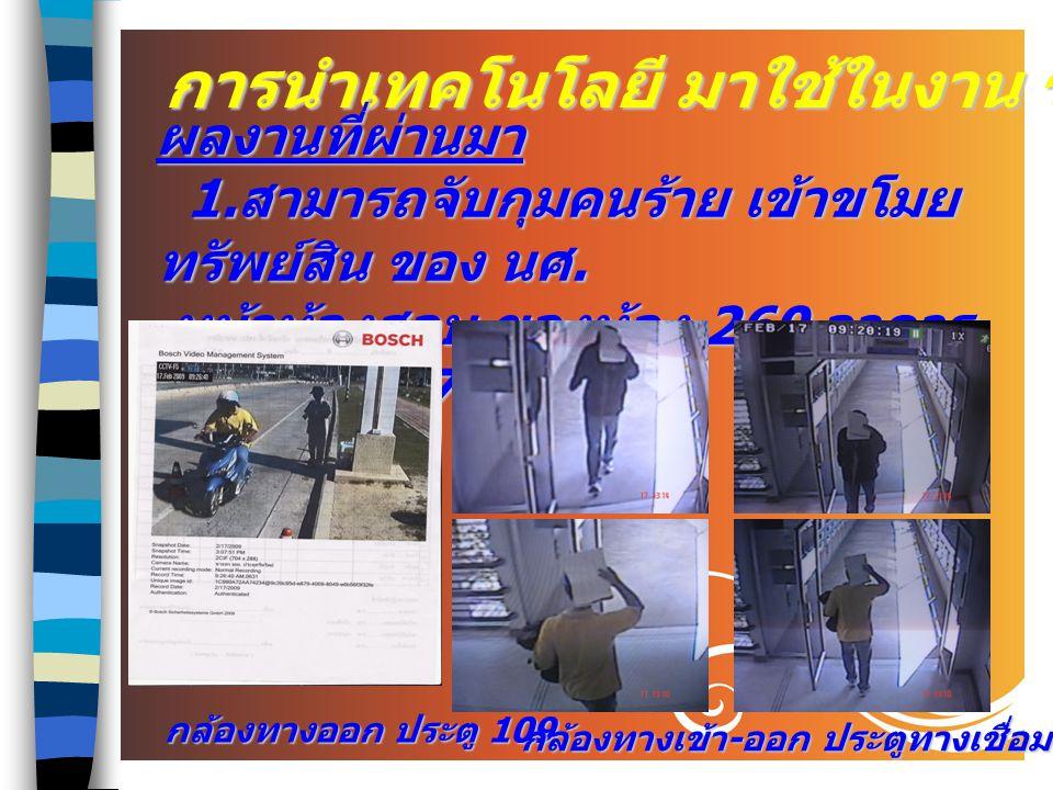 6 จับกุมคนร้าย ร. ป. ภ.+ บุคลากรคณะฯ พร้อม ร. ป. ภ. มหาวิทยาลัยฯ